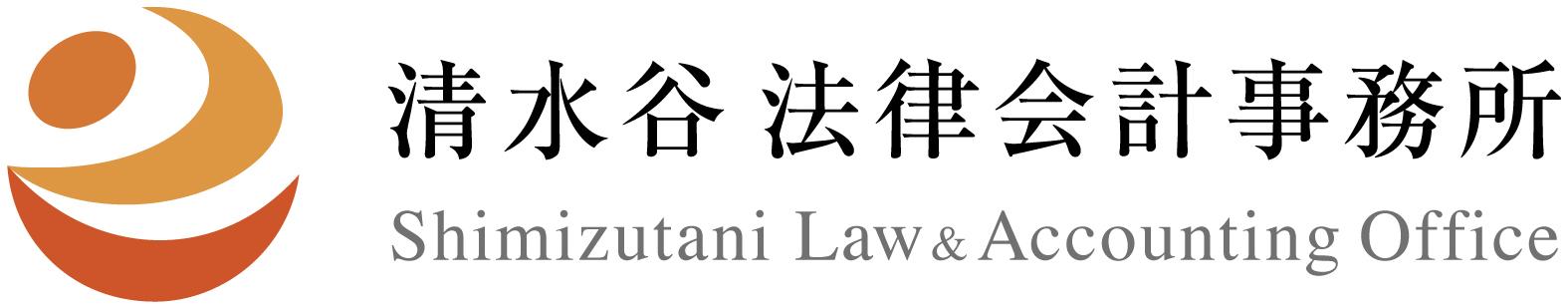 清水谷法律会計事務所